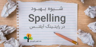 writing spelling