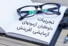 examinee comments