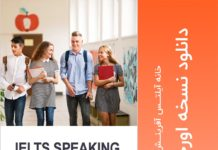 IELTS Speaking and Actual Tests