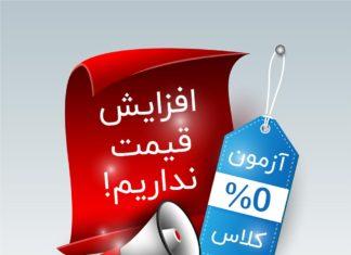 افزایش قیمت