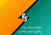 مقایسه مراکز مجاز آزمون آیلتس