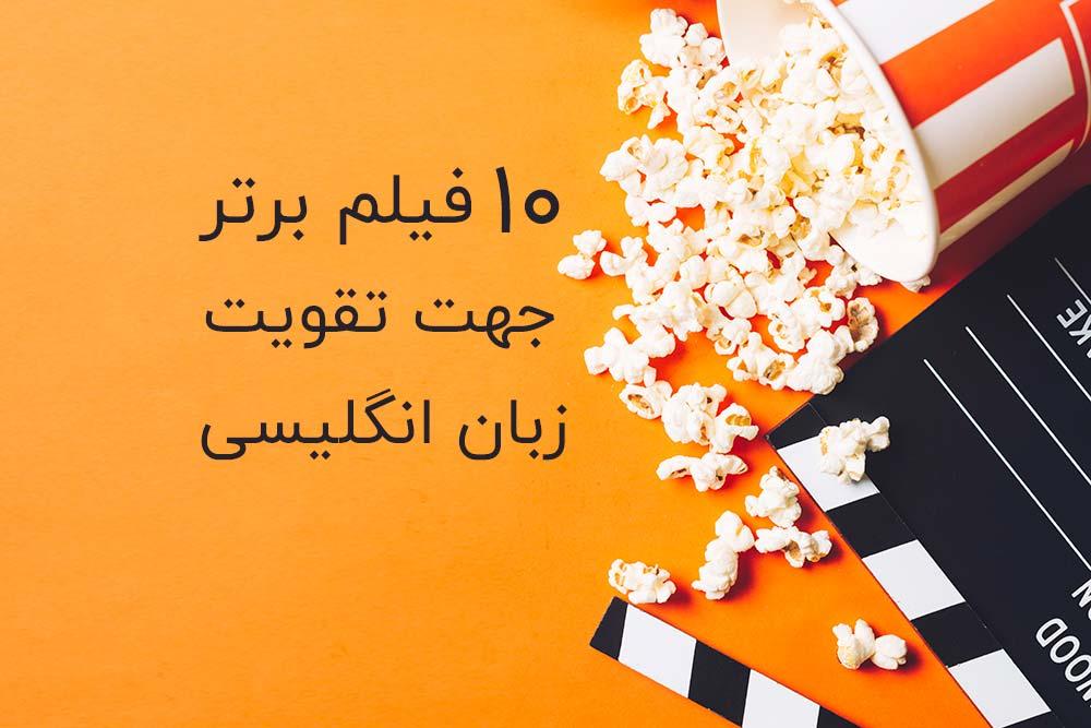 بهترین فیلم ها جهت تقویت زبان انگلیسی