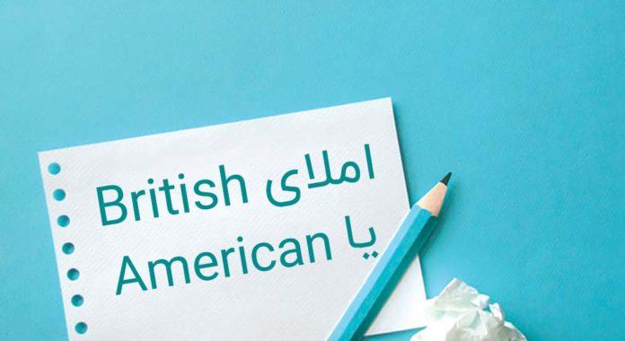 British or American