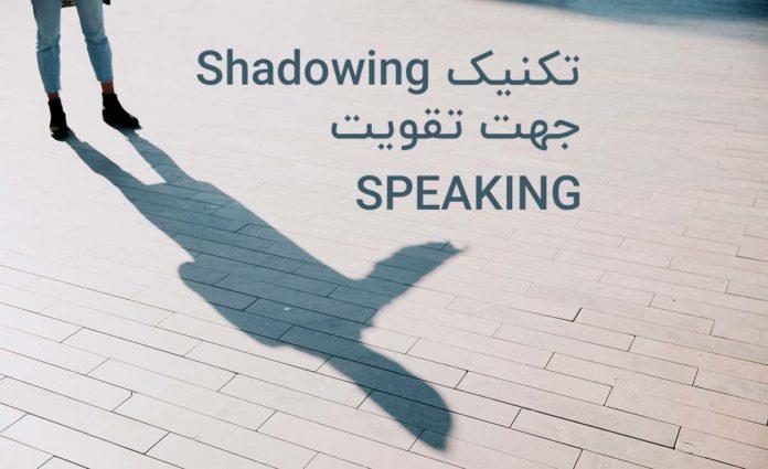 تکنیک Shadowing