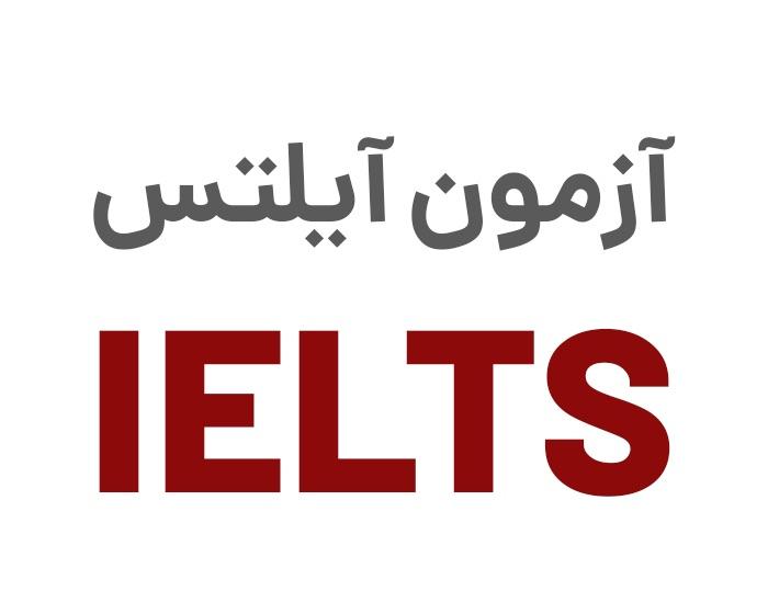 آیلتس-IELTS